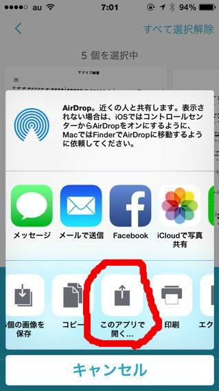 「このアプリで開くを選択」Scannable画像