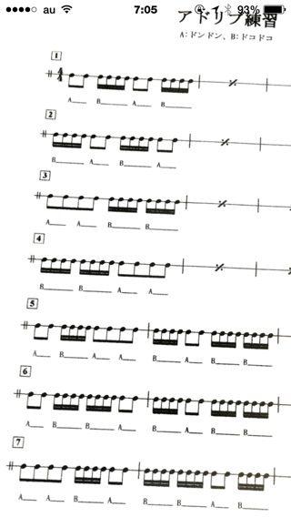 Sidebooksで楽譜を表示した画面(拡大)