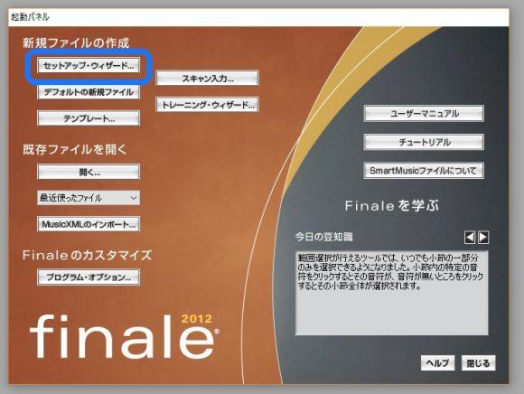 finaleの起動パネル