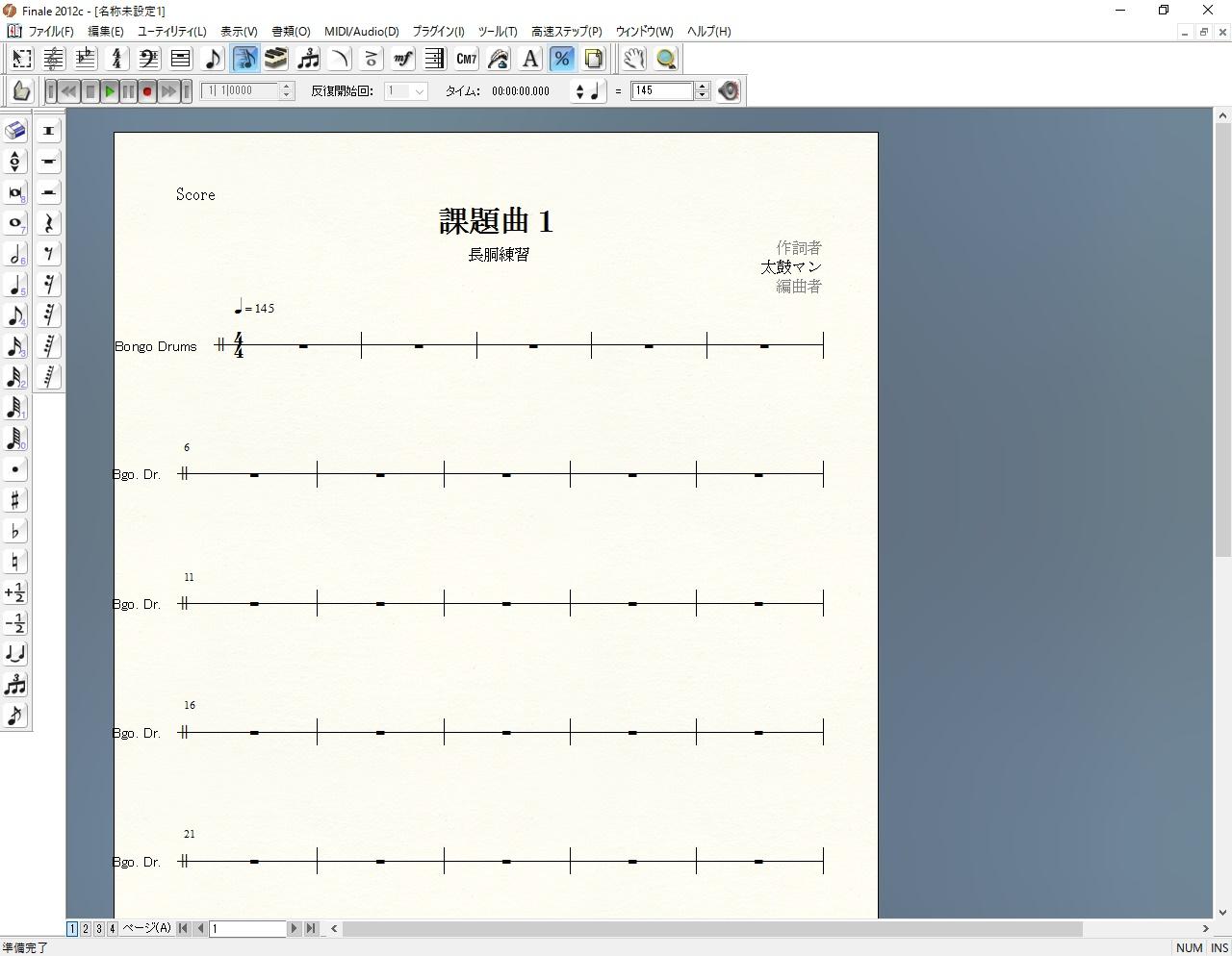 finaleで和太鼓の楽譜を作成する方法