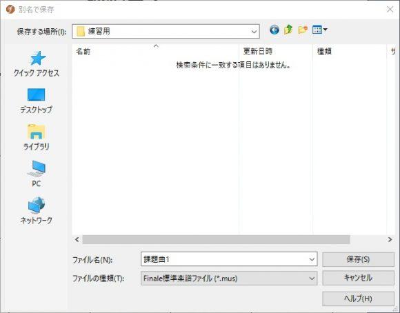 ファイル保存ダイアログ